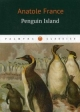 Penguin island. Роман